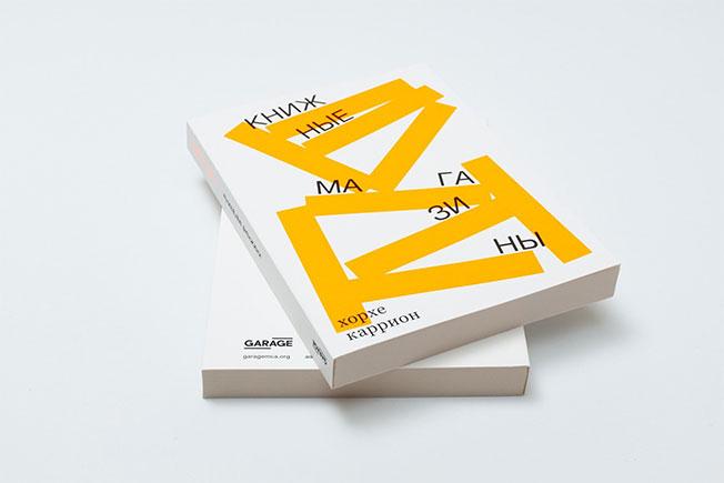 Пять книг по архитектуре • Интерьер+Дизайн