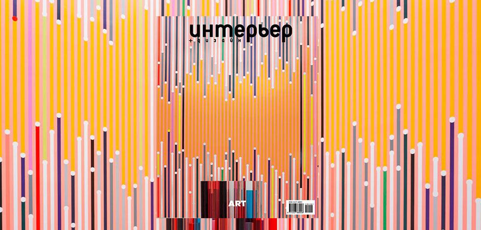 Журнал ИНТЕРЬЕР+ДИЗАЙН. Art 2019