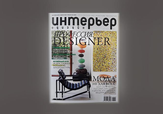 Журнал ИНТЕРЬЕР+ДИЗАЙН, Октябрь. Что читать? Выбор главного редактора