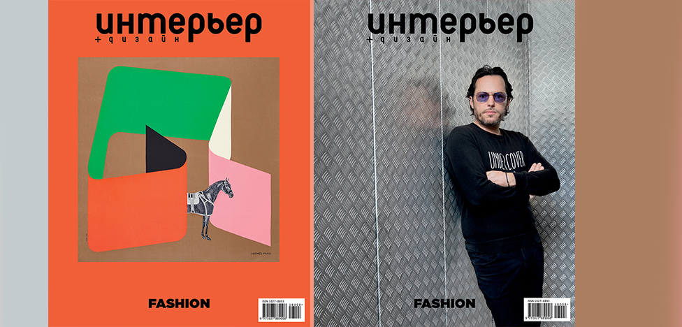Журнал ИНТЕРЬЕР+ДИЗАЙН. Fashion 2018