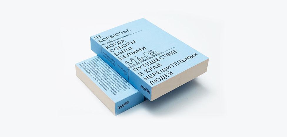 Музей «Гараж»: 5 книг об архитектуре
