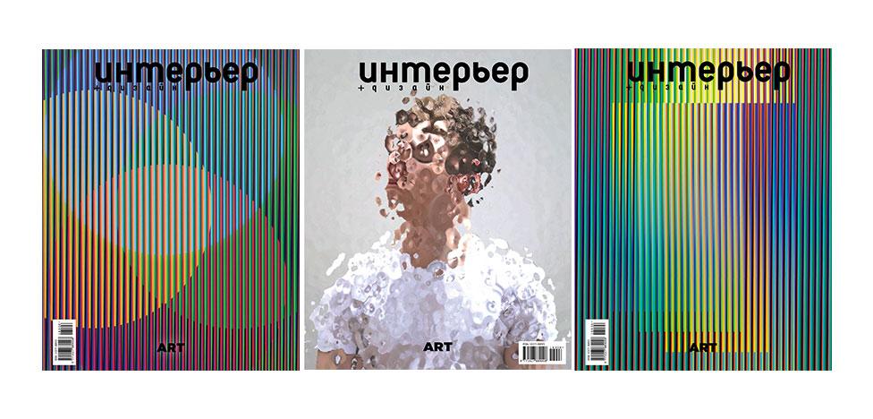 Журнал ИНТЕРЬЕР+ДИЗАЙН. Art 2018