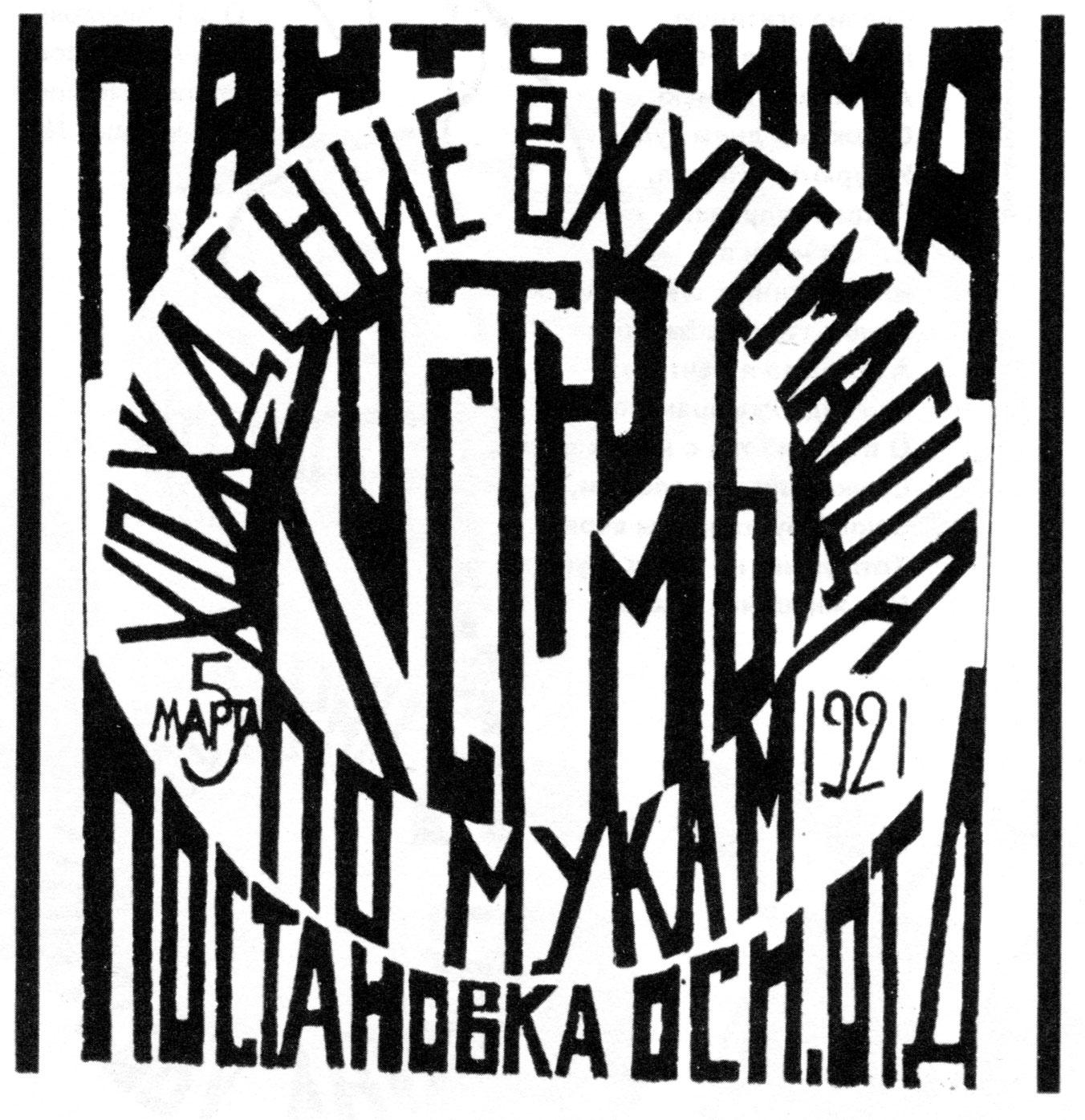 Выставка ВХУТЕМАС 100 фото