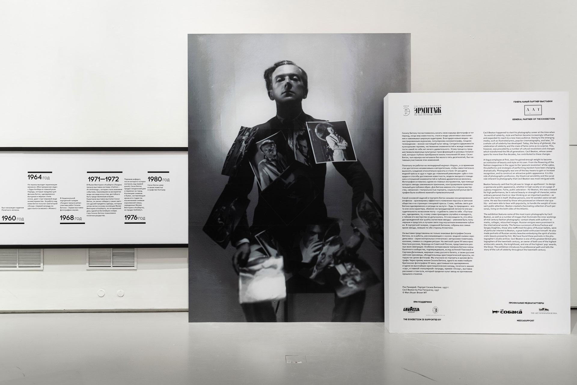 Выставка Сесила Битона фото