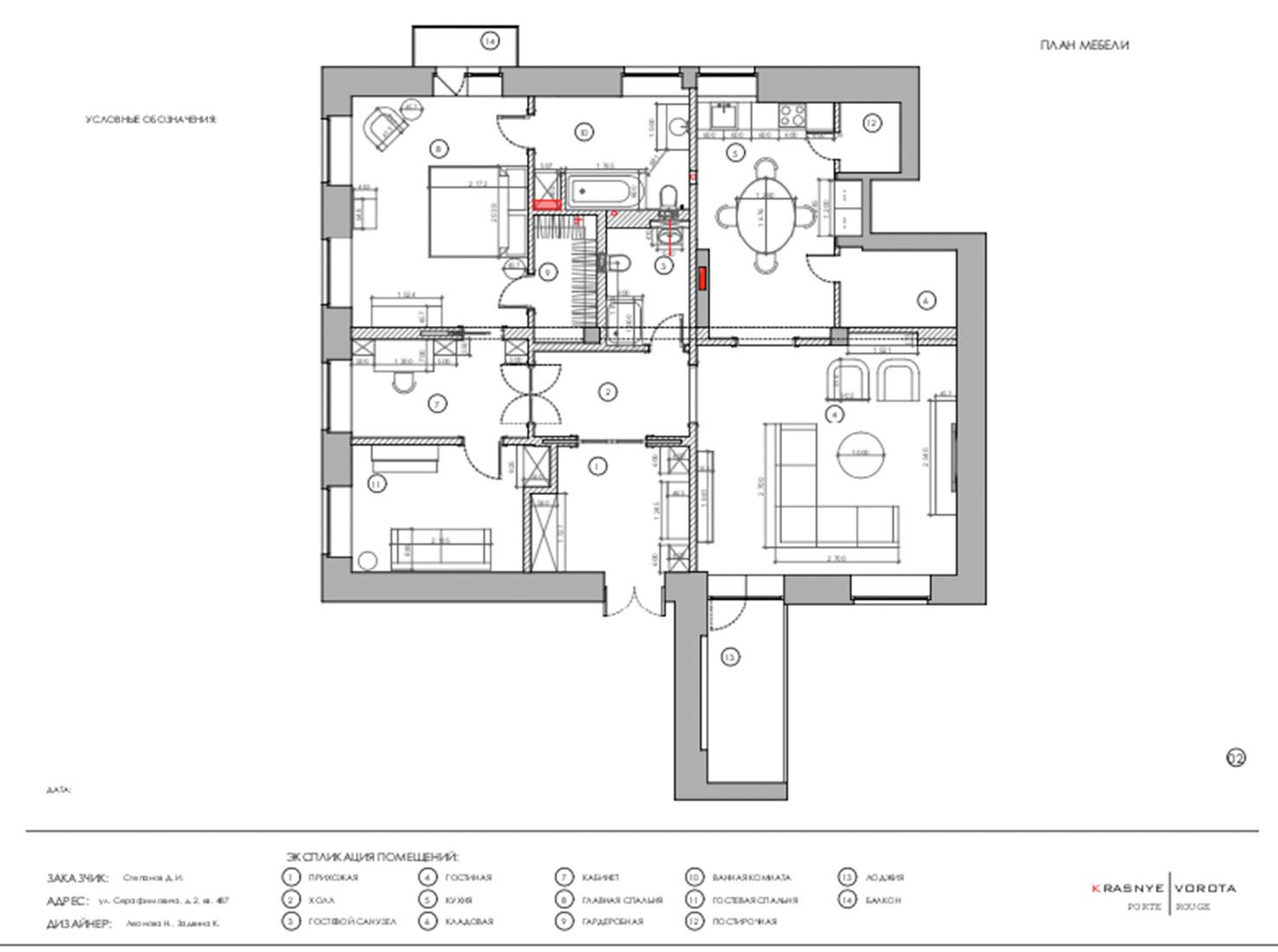 Планировка квартиры 160 кв метров фото