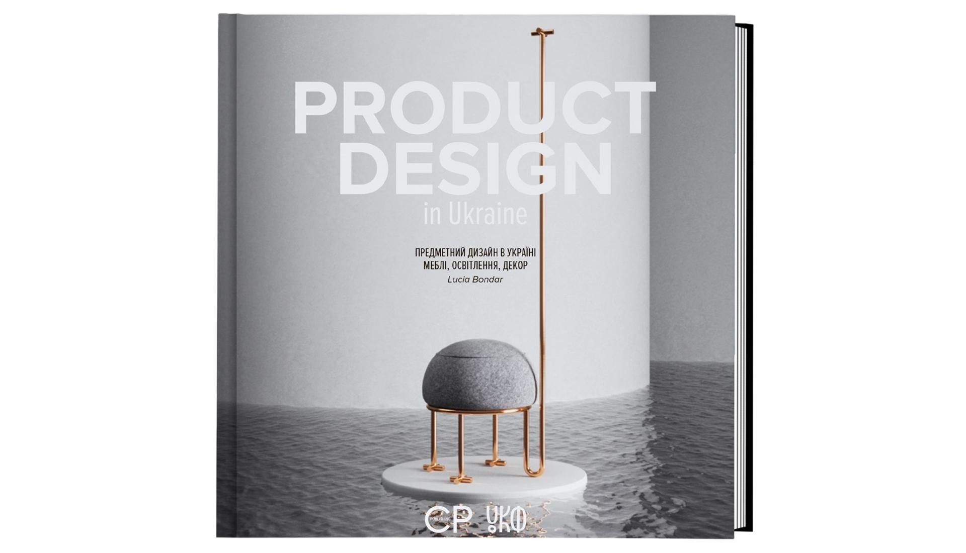 Книга об украинском предметном дизайне