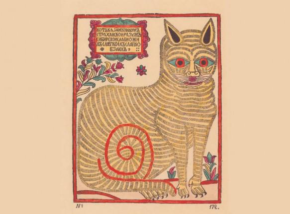 Русский дизайн из онлайн-архива Нью-Йоркской публичной библиотеки