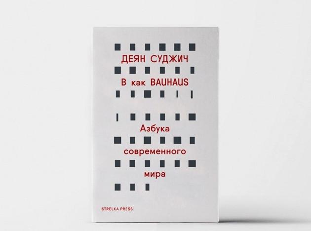 Деян Суджич: пять мыслей о дизайне с комментариями