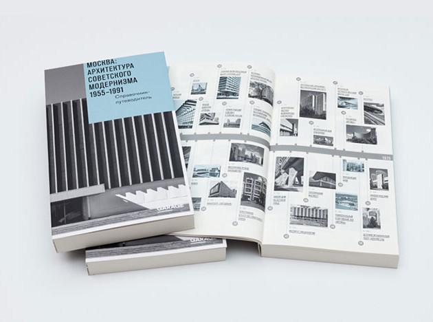 Путеводитель по архитектуре советского модернизма