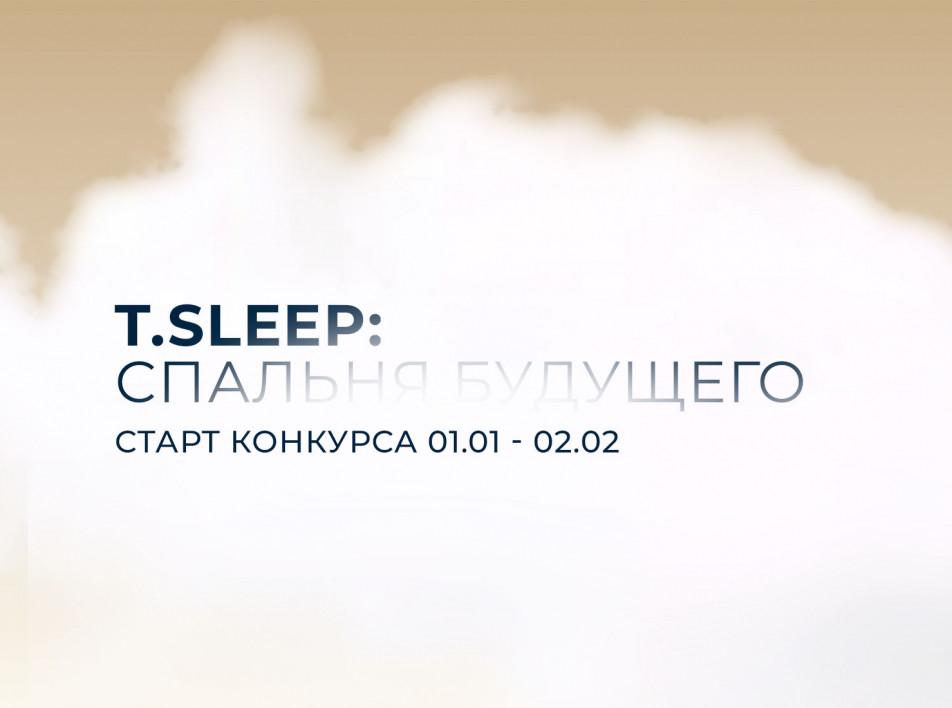 T.Sleep x INTERIOR+DESIGN объявляют о запуске конкурса «Спальня будущего»