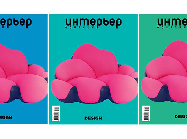 Журнал ИНТЕРЬЕР+ДИЗАЙН. Design 2018