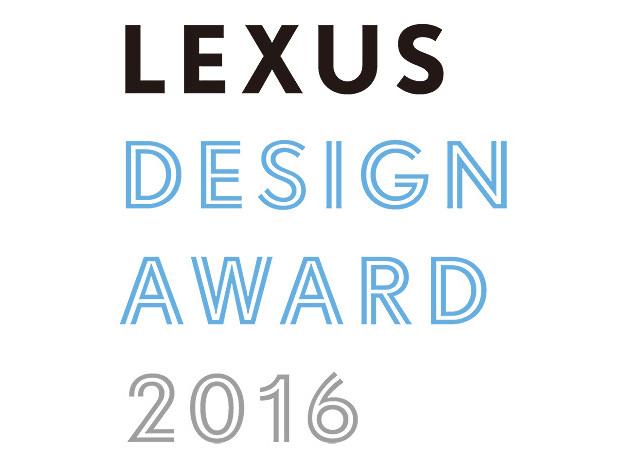 LEXUS DESIGN AWARD 2016. Обьявлены имена финалистов