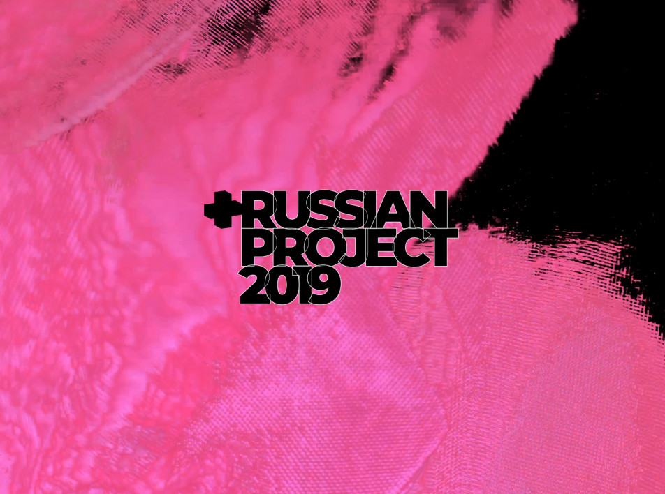 Премия RUSSIAN PROJECT 2019