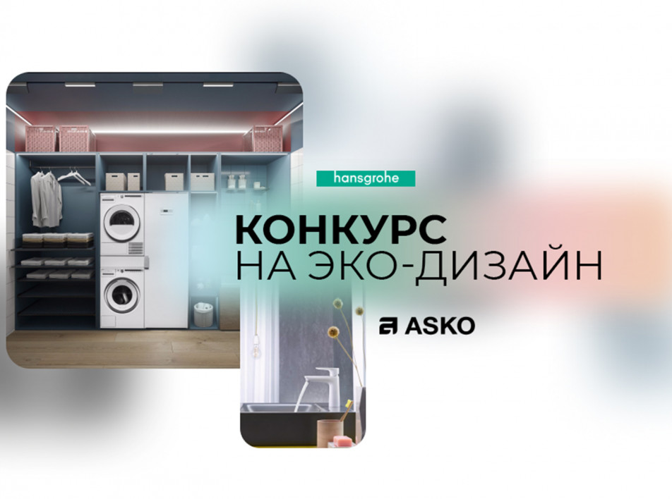 INTERIOR+DESIGN, hansgrohe и Asko объявляют конкурс на эко-дизайн