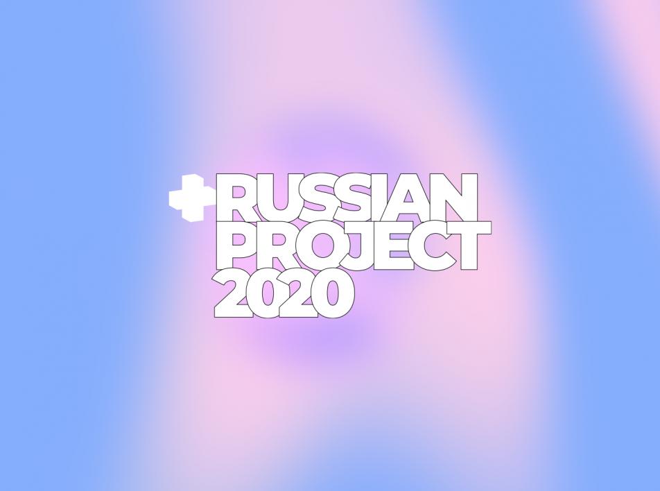 Третья ежегодная премия RUSSIAN PROJECT 2020