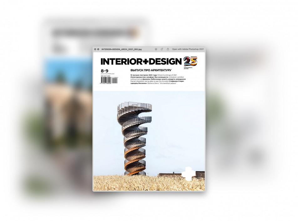 Журнал INTERIOR+DESIGN. Бесплатно в онлайн