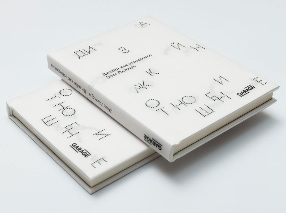 Книга Элис Росторн «Дизайн как отношение»